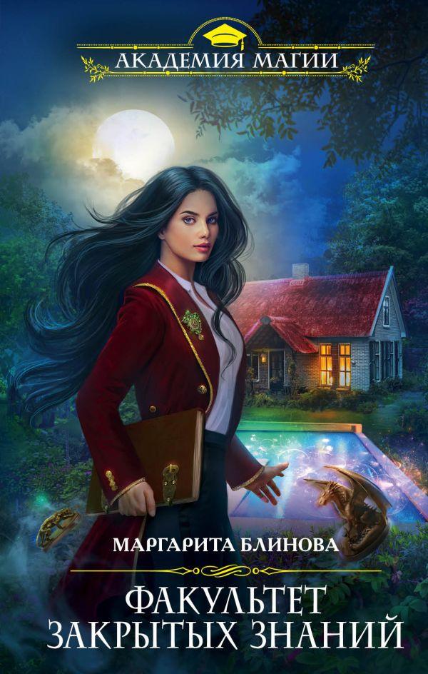 Скачать серию книг королевы любви