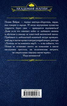 Обложка сзади Факультет закрытых знаний Маргарита Блинова