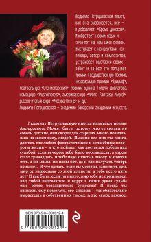Обложка сзади Волшебные истории. Завещание старого монаха Людмила Петрушевская