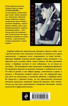 Обложка сзади Будда слушает Татьяна Коган