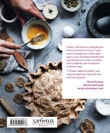 Обложка сзади Пироги Линды Ломелино. 52 оригинальные идеи для самого уютного чаепития Линда Ломелино