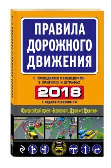 Правила дорожного движения 2018 (с последними изменениями в правилах и штрафах)