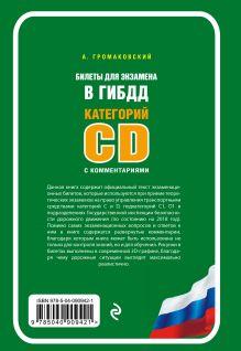 Обложка сзади Билеты для экзамена в ГИБДД категории C и D, подкатегории C1, D1 с комментариями (по состоянию на 2018 год) Громаковский А.