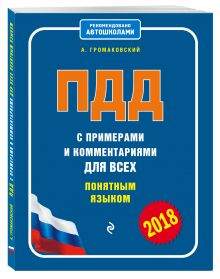 ПДД с примерами и комментариями для всех понятным языком (редакция 2018 года)
