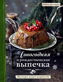 Обложка Новогодняя и рождественская выпечка. Книга для записи рецептов Тата Червонная