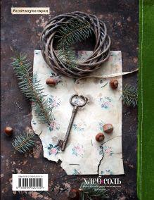 Обложка сзади Новогодняя и рождественская выпечка. Книга для записи рецептов Тата Червонная