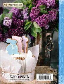 Обложка сзади Праздник всем! Книга для записи рецептов Настя Понедельник