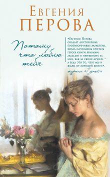 Обложка Потому что люблю тебя Евгения Перова