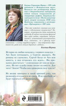 Обложка сзади Потому что люблю тебя Евгения Перова
