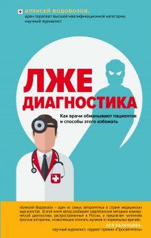 Лжедиагностика. Как врачи обманывают пациентов и способы этого избежать