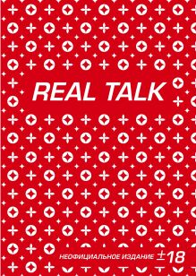 Антихайп REAL TALK (блокнот) (твердый переплет, 160x243)