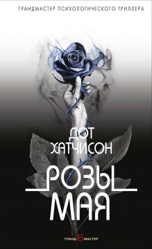Розы мая