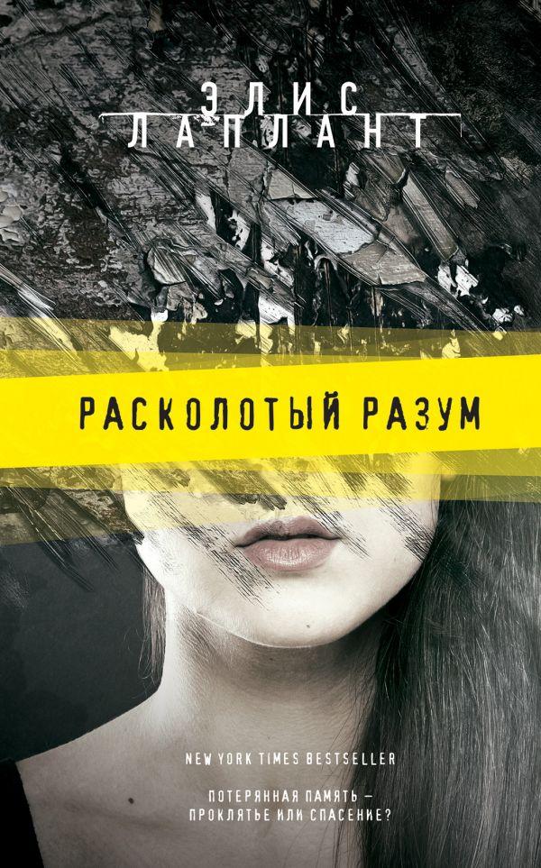 Скачать книги психологический триллер