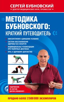 Комплект из 2-х книг: Бубновский для ВБ