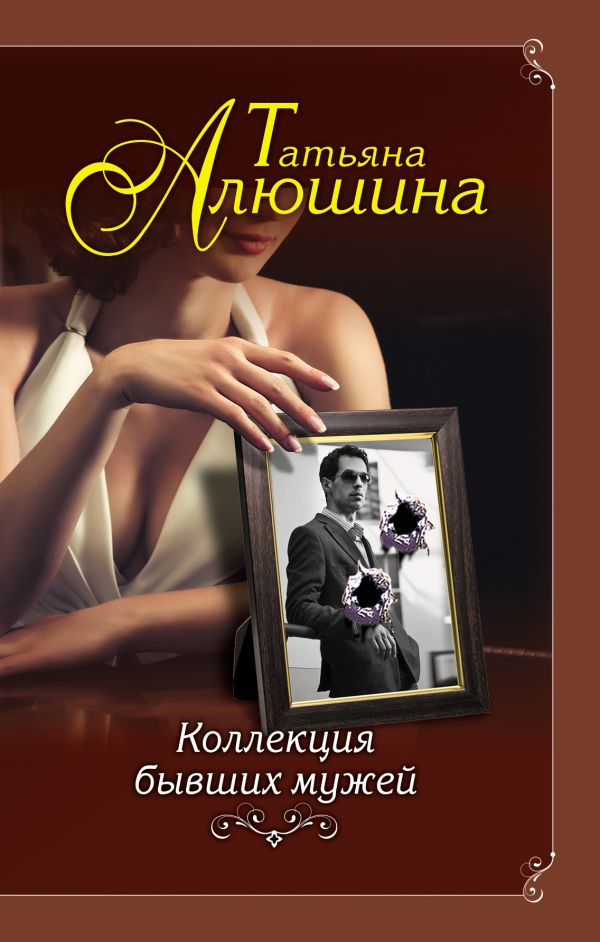 Картинки по запросу Татьяна Алюшина Коллекция бывших мужей