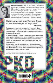 Обложка сзади Электрические сны Филип К. Дик