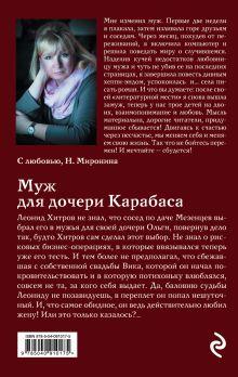 Обложка сзади Муж для дочери Карабаса Наталия Миронина