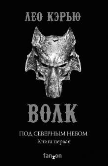 Обложка Под северным небом. Книга 1. Волк Лео Кэрью
