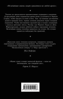 Обложка сзади Под северным небом. Книга 1. Волк Лео Кэрью