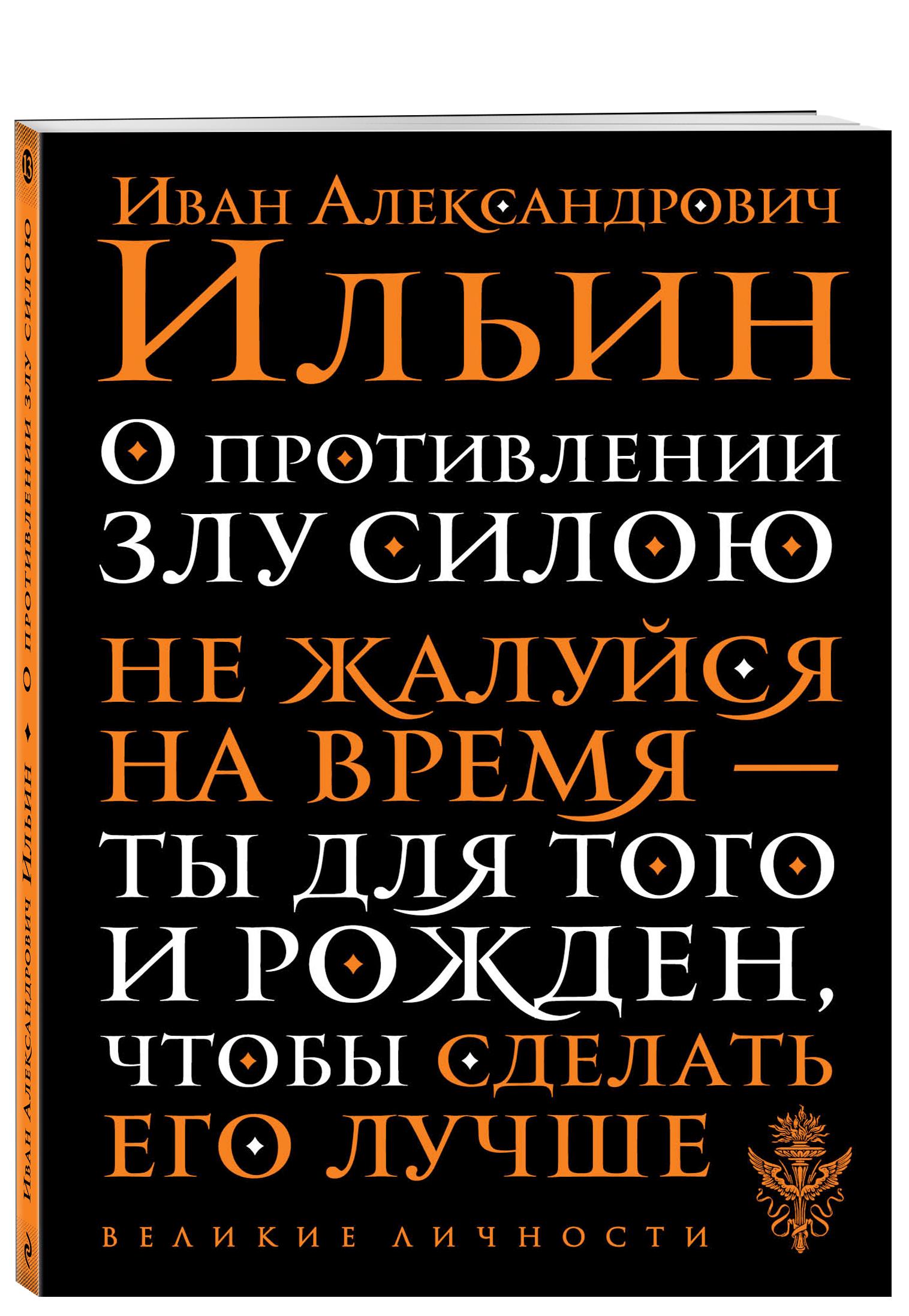 О противлении злу силою ( Ильин И.А.  )