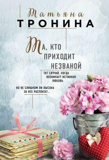 Обложка Та, кто приходит незваной Татьяна Тронина