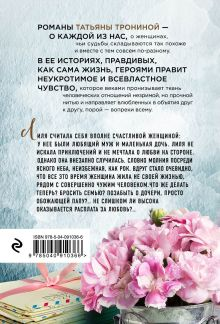 Обложка сзади Та, кто приходит незваной Татьяна Тронина