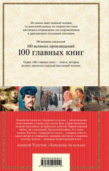 Обложка сзади Хождение по мукам Алексей Толстой