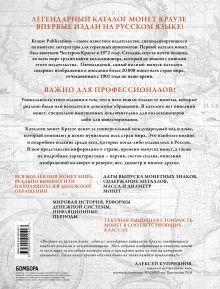 Обложка сзади Монеты мира. Легендарный иллюстрированный каталог Краузе (оф. для профи) Джордж С. Кухай