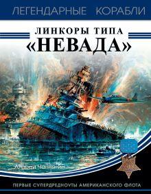 Обложка Линкоры типа «Невада». Первые супердредноуты американского флота Андрей Чаплыгин