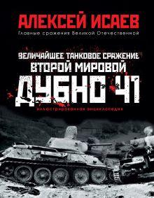 Обложка Величайшее танковое сражение Второй мировой. Дубно 41 Алексей Исаев