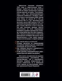 Обложка сзади Величайшее танковое сражение Второй мировой. Дубно 41 Алексей Исаев