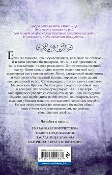 Обложка сзади Магические врата Иного мира Сандра Ренье