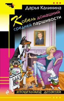 Обложка Кобель домашний средней паршивости Дарья Калинина
