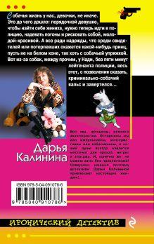 Обложка сзади Кобель домашний средней паршивости Дарья Калинина