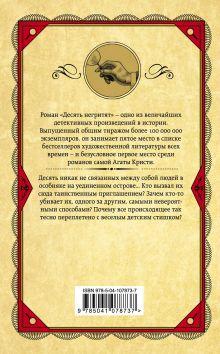 Обложка сзади Десять негритят Агата Кристи