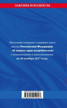 Обложка сзади Защита прав потребителей с образцами заявлений на 2018 год с изменениями от 20 ноября