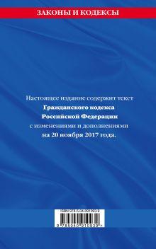 Обложка сзади Гражданский кодекс Российской Федерации. Части первая, вторая, третья и четвертая : текст с изм. и доп. на 20 ноября 2017 г.
