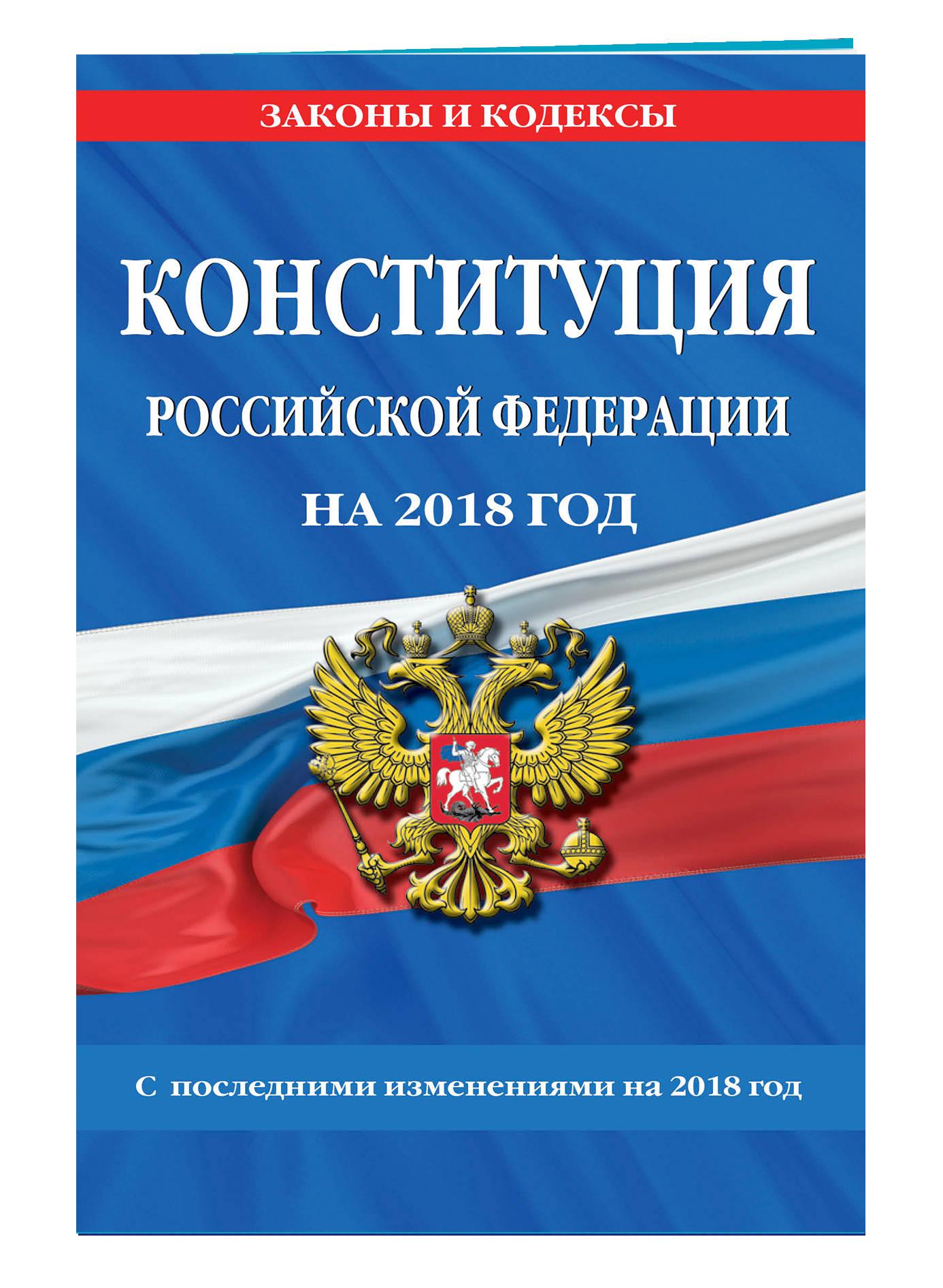Конституция Российской Федерации со всеми посл. изм. на 2018 г.