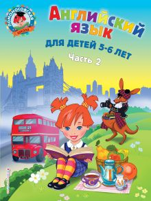 Обложка Английский язык: для детей 5-6 лет. Ч. 2. Крижановская Т.В.