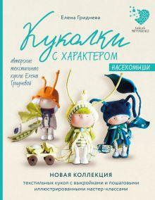 Малышня с характером. Новые авторские текстильные куклы Елены Гридневой