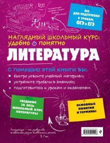 Обложка сзади Литература В. А. Титов, Т. Г. Маланка