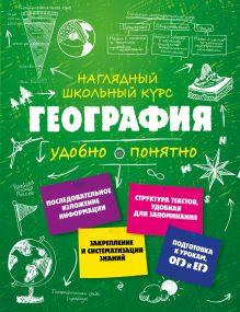 Обложка География М. С. Куклис