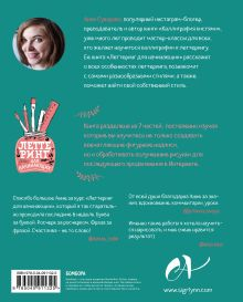 Обложка сзади Леттеринг для начинающих. 7 шагов к созданию уникальных шрифтовых композиций Анна Суворова