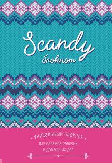 Scandy блокнот для идеального баланса рабочих и домашних дел (бирюзовый)
