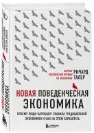 Талер Р. - Новая поведенческая экономика. Почему люди нарушают правила традиционной экономики и как на этом заработать (2-е издание)' обложка книги