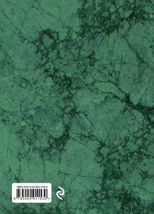 Обложка сзади Думай и богатей! Блокнот Наполеона Хилла. 2-е издание (зеленый)