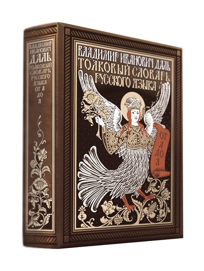 Комплект. Толковый словарь русского языка: иллюстрированное издание