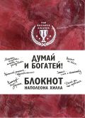 Блокноты. Top Business Awards