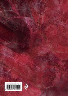 Обложка сзади Думай и богатей! Блокнот Наполеона Хилла. 2-е издание (красный)