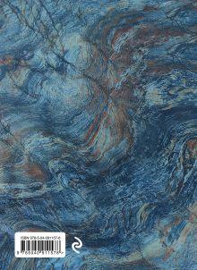 Обложка сзади Думай и богатей! Блокнот Наполеона Хилла. 2-е издание (синий)